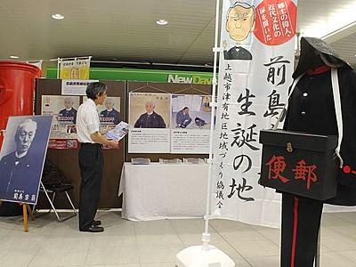 「生誕地は上越」と知って JR上越妙高駅で「郵便の父」前島密展