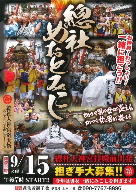福井県越前市の総社大神宮例祭のメーンイベント「総社めおとみこし」のチラシ