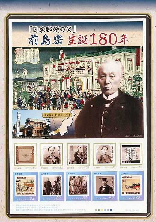 前島密生誕180年に合わせて発売されている関連グッズ。