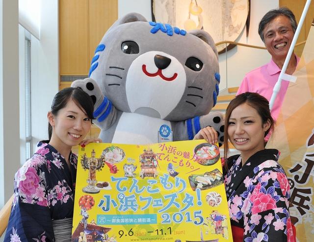 「てんこもり小浜フェスタ!2015」への来場を呼び掛ける宣伝隊=3日、福井新聞社