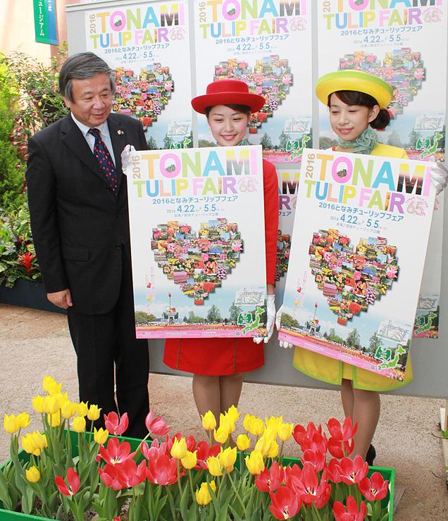 来春のとなみチューリップフェアのポスターを発表する(左から)夏野砺波市長、プリンセスチューリップの中筋さん、橋本さん=チューリップ四季彩館