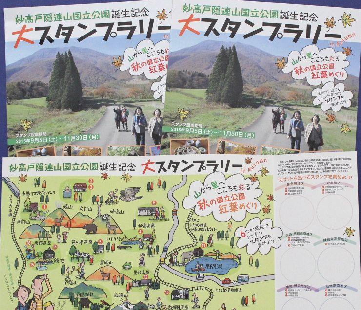 妙高戸隠連山国立公園の誕生を記念したスタンプラリーの台紙とチラシ