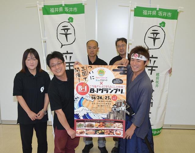 「B-1グランプリ」公認イベントの概要を発表する辛み隊のメンバー=9日、福井県坂井市の坂井市商工会