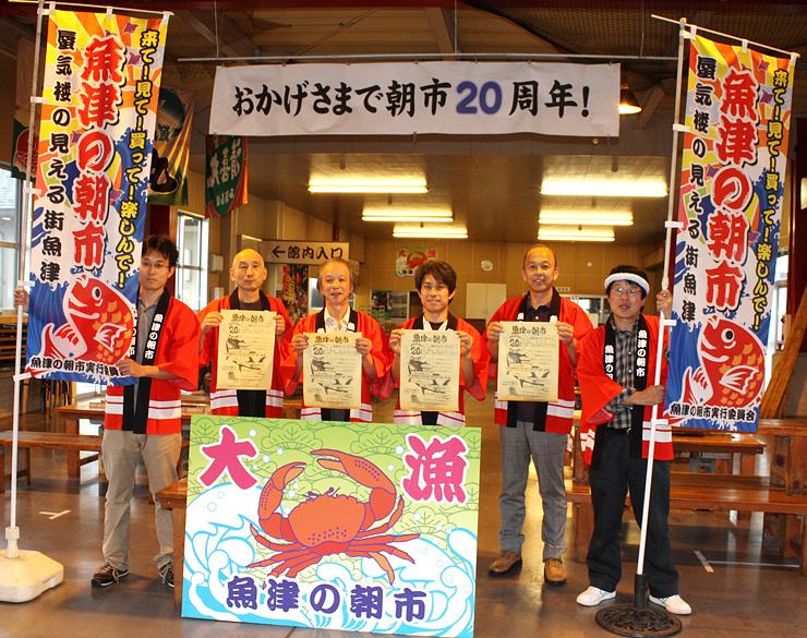 チラシやのぼりを手にイベントを紹介する朝野会長(右から3人目)ら魚津の朝市実行委員会メンバー