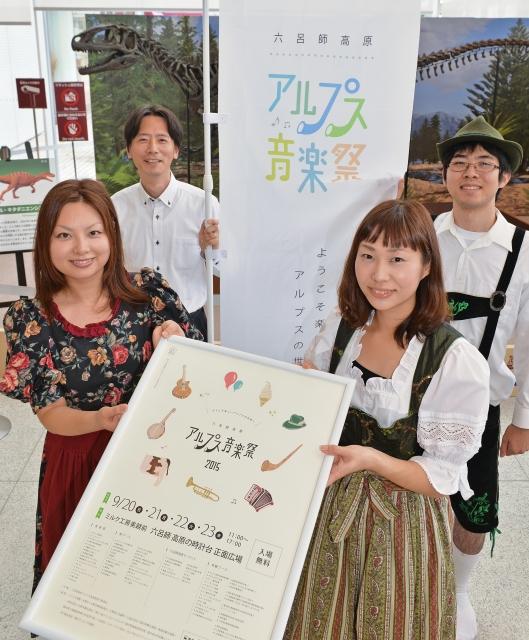 六呂師高原アルプス音楽祭への来場を呼び掛ける宣伝隊=11日、福井新聞社