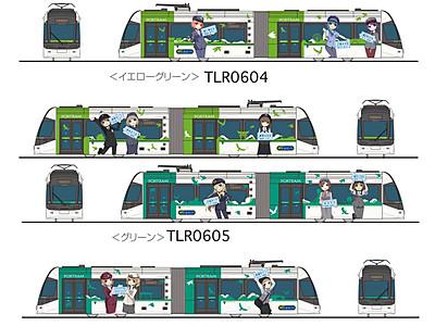 ポートラムに「鉄道むすめ」のラッピング電車