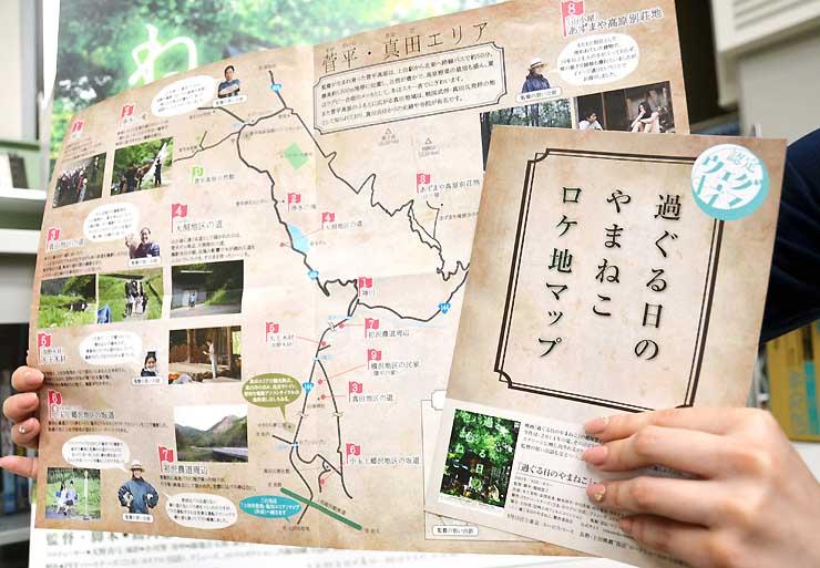 鶴岡さんの姉妹も協力して作った「過ぐる日のやまねこ」のロケ地マップ