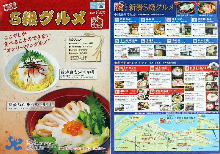 「新湊紅白丼」と「新湊白えび丼」をPRするチラシ