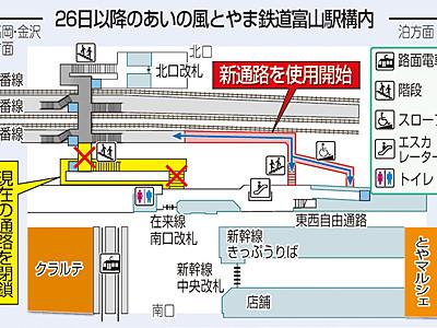 富山駅南口通路を26日から変更 あいの風鉄道