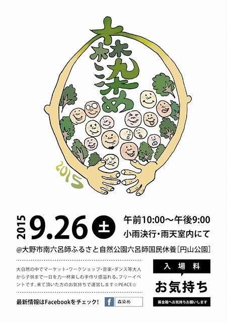 26日に福井県大野市で初めて開かれる野外イベント「森染め」のチラシ