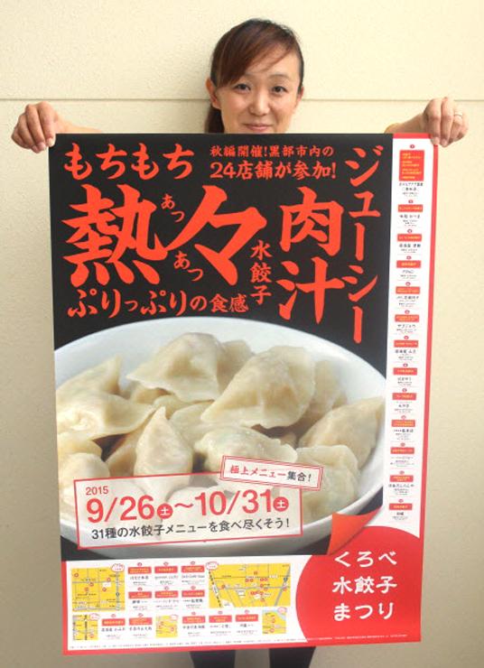 くろべ水餃子まつりをPRするポスター
