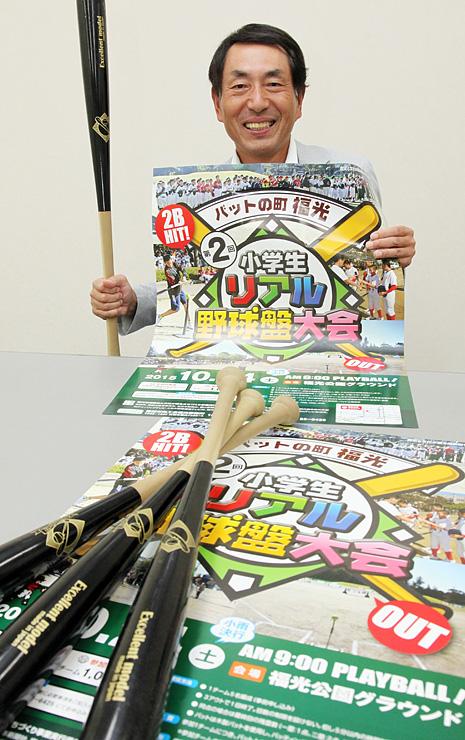 福光のバットとポスターを手にリアル野球盤大会への参加を呼び掛ける北清所長