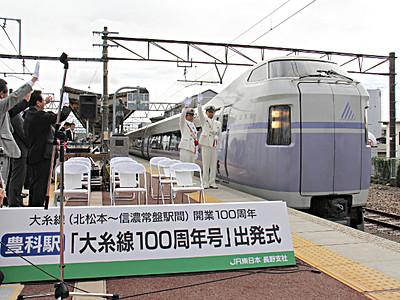 イベント列車「大糸線100周年号」運行