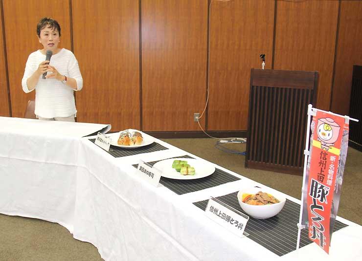 「上田を食す自慢の一品コンテスト」料理発表会で説明する山本さん
