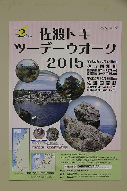 「佐渡トキツーデーウオーク2015」のポスター