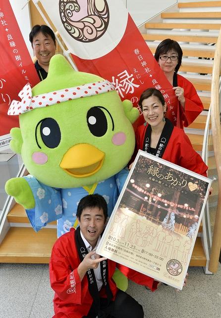 「縁のあかり」への来場を呼び掛ける宣伝隊=29日、福井新聞社