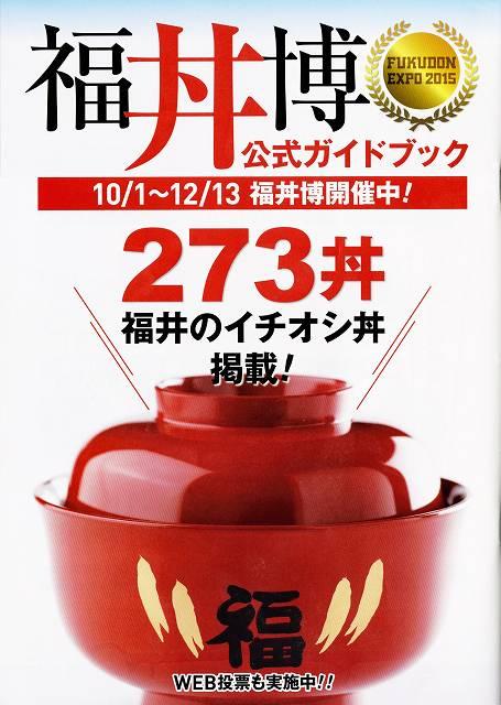 無料配布される「福丼博」の公式ガイドブック