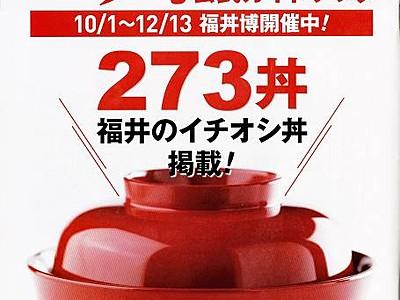 福井の丼を楽しもう「福丼博」 273店を紹介、12月13日まで