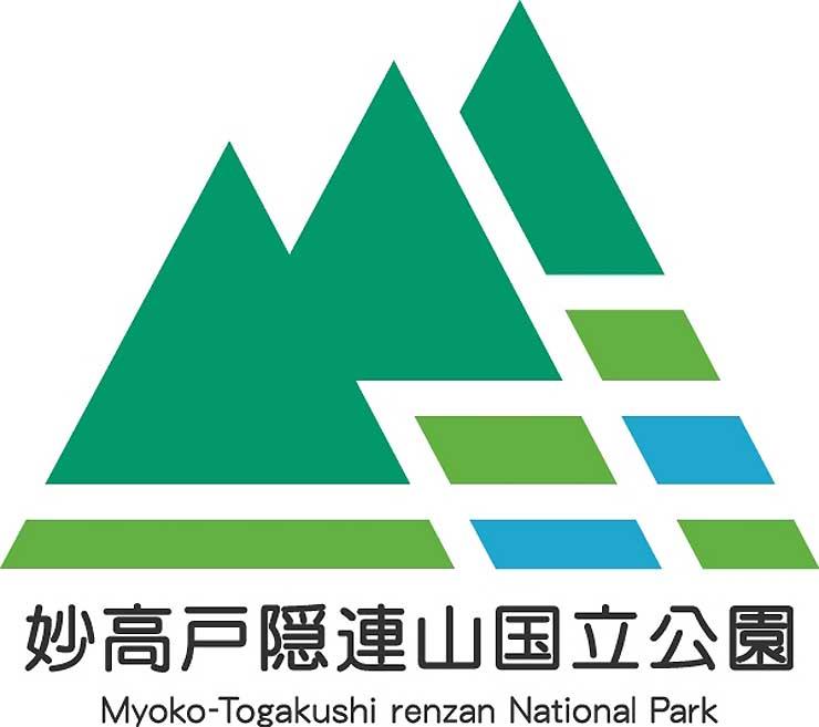 妙高戸隠連山国立公園のシンボルマークに選ばれた作品