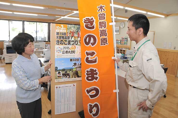 「木曽駒高原きのこまつり」の旗を手にする木曽町日義支所の職員