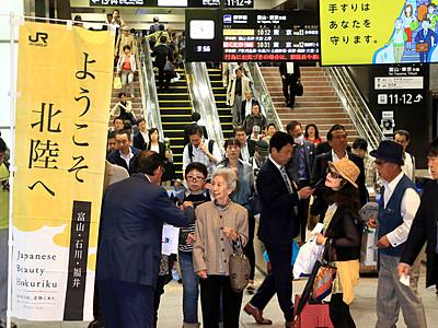 全国の駅で三県売り込み 観光企画「北陸DC」開幕