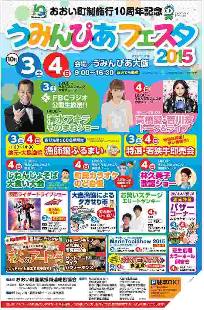 「うみんぴあフェスタ2015」のポスター