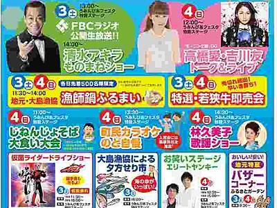 うみんぴあフェスタに高橋愛、清水アキラも登場 福井県おおい町で10月3、4日
