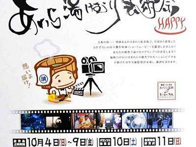 「あわら湯けむり映画祭」4~11日 福井県芦原温泉の旅館などで開催