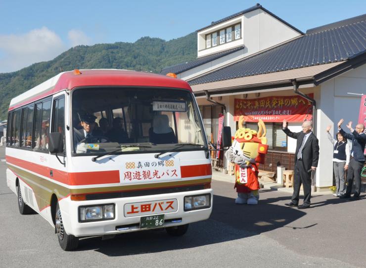 関係者に見送られてゆきむら夢工房を出発する「真田の郷周遊観光バス」