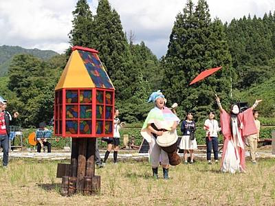 阿賀 里山アート展が開幕 稲刈り田んぼ創作の舞台