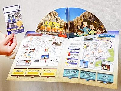 東尋坊や湊町、お得に周遊 乗車券などセット 「クーポン」発売
