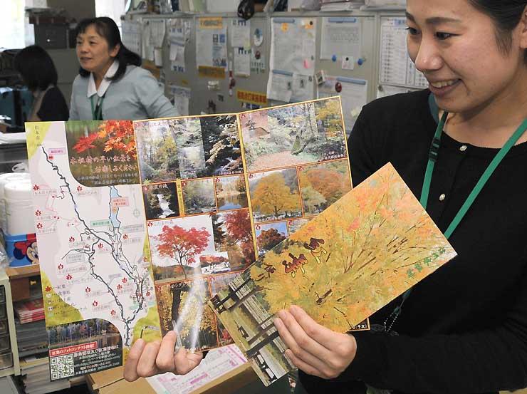 木祖村の紅葉の名所を紹介するリーフレット
