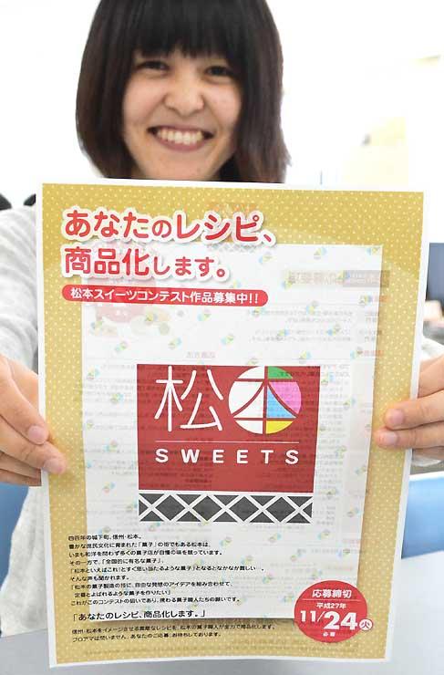 松本スイーツコンテスト2016の実行委が作ったチラシ。レシピを募り、松本の定番の菓子に育てる