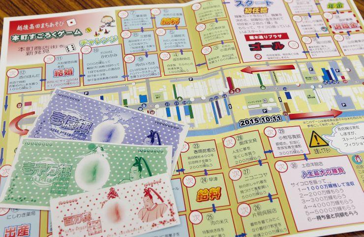 本町商店街を回るすごろくゲームのマップ。マスの指示に従い、専門通貨の「輝」を集めて楽しむ