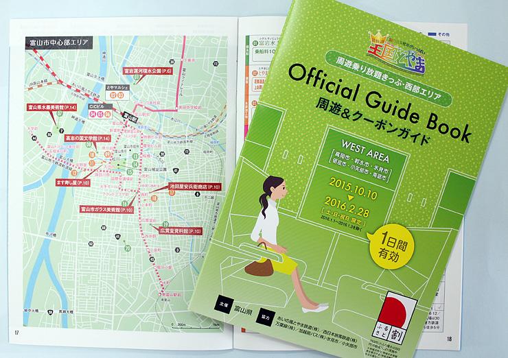 「周遊1日乗り放題きっぷ」の特典ガイドブック