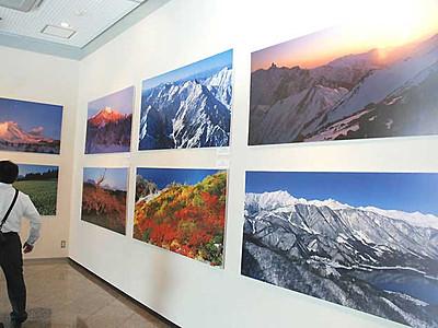 北陸新幹線沿線の山に焦点 飯山市美術館で写真展