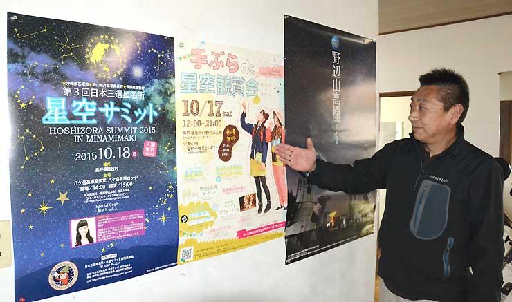 南牧村で開催される手ぶらde星空観賞会と星空サミットのポスターを示す新海さん