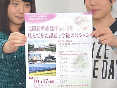 延伸半年、信州観光の可能性探る 上田女子短大で17日シンポ