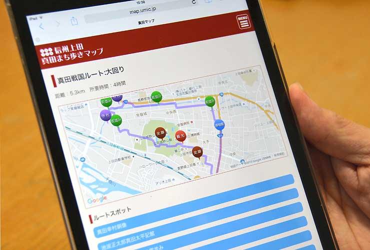 タブレット端末に表示した「信州上田真田まち歩きマップ」の画面