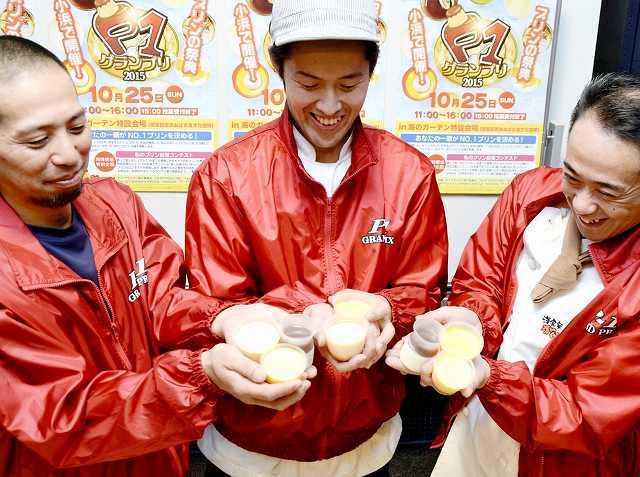 プリンを手に「P―1グランプリ」をアピールする実行委員会のメンバー=19日、福井県小浜市の小浜市食文化館