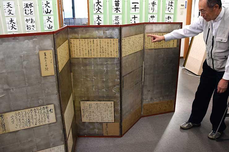 渡辺千秋が所有していたびょうぶ。西郷隆盛や吉田松陰筆とされる書簡が貼ってある