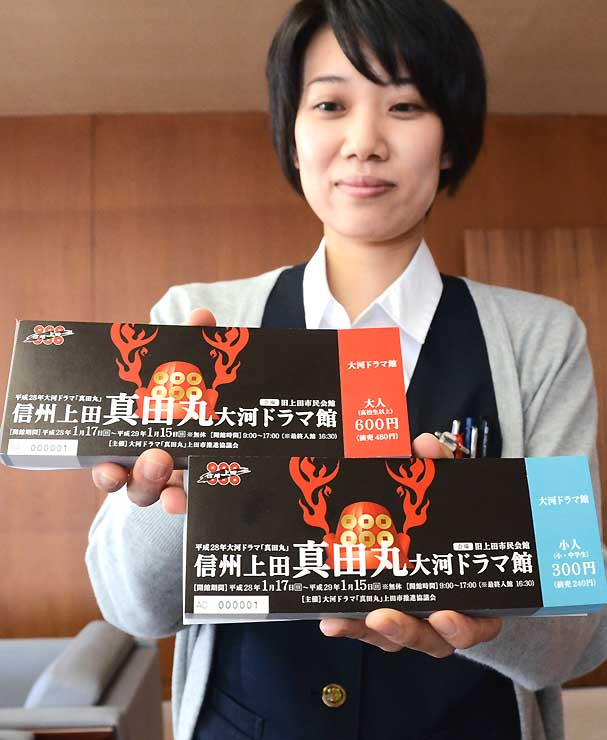 販売が始まった「信州上田真田丸大河ドラマ館」の入場券