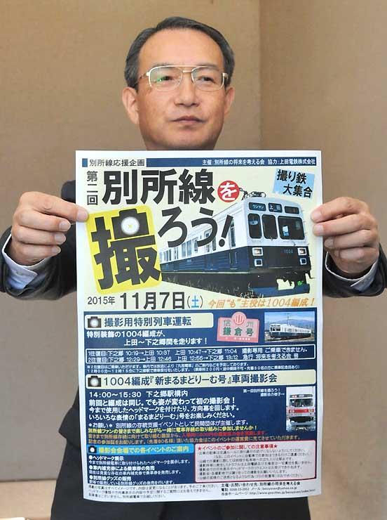 ポスターを手に参加を呼び掛ける竹田さん