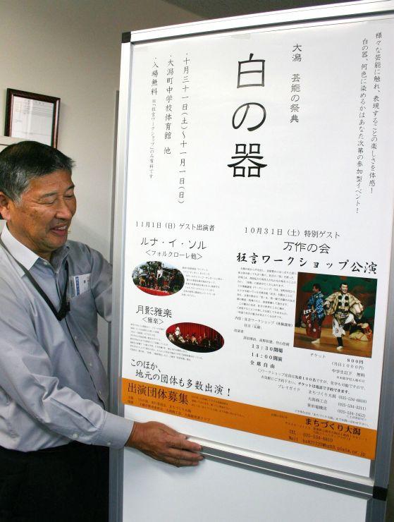 3年目を迎える上越市大潟区の芸能祭「白の器」のポスター