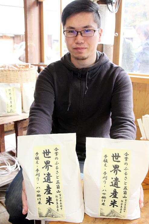 合掌造り集落の棚田で収穫された「世界遺産米」=南砺市相倉