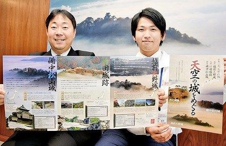 越前大野城、竹田城跡、備中松山城のある3市が連携して作ったパンフレット=2日、福井県大野市役所