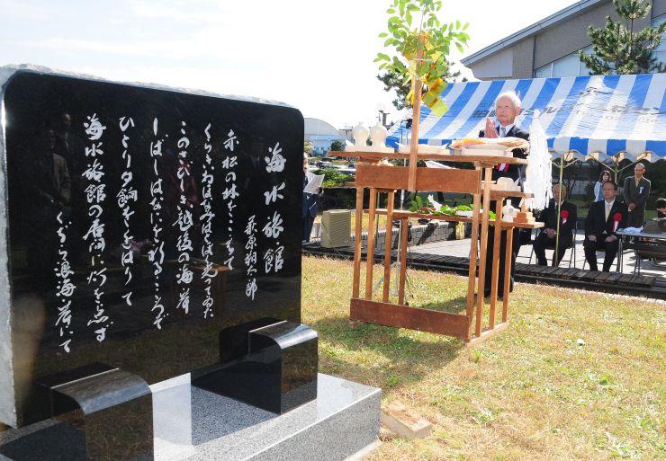 萩原朔太郎の誕生日に合わせて行われた「海水旅館」の詩碑除幕式=柏崎市