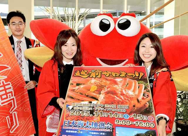 福井県越前町で開かれる「越前かにまつり」をPRする宣伝隊=11日、福井新聞社