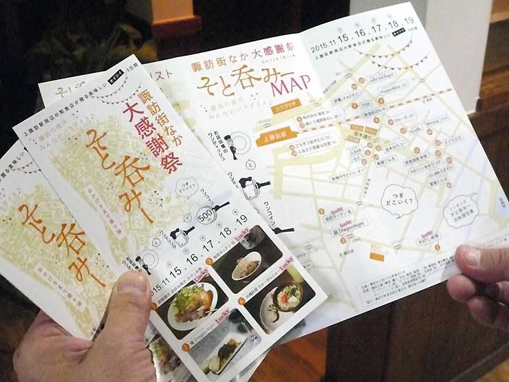 参加店の地図や料理を示した「そと呑みー」のパンフレット