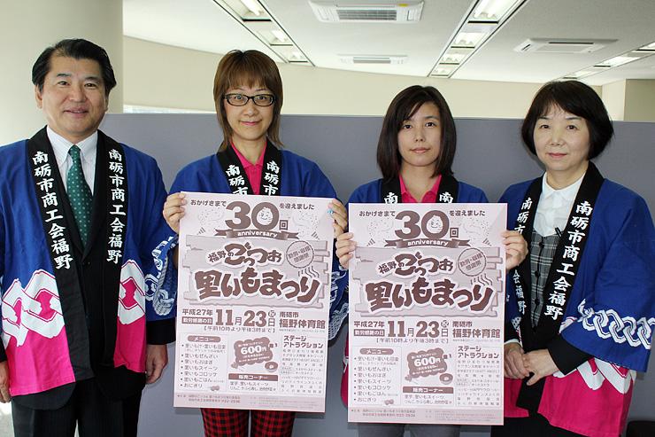 里いもまつりをPRする実行委のメンバー=北日本新聞社